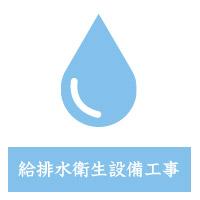 給排水衛生設備工事